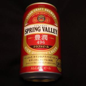 豊潤496(2503キリンHDのビール)を飲んでみた