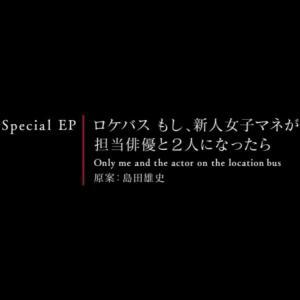 ドラ恋7【ABEMAプレミアム限定】Epispde9|スペシャルドラマがついに公開!主演は誰で台本はどんな内容?
