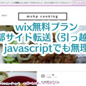 wixって外部サイトへの転送(引っ越し)ができるの?→無料プランでは無理、独自ドメインならチャンスがあります。