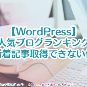 【WordPress】人気ブログランキングで、新着記事が取得できない件→フィードリンク出力で解決