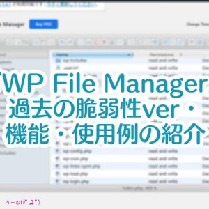 管理画面からFTP操作『WP File Manager』~過去の脆弱性ver・機能・使用例(テーマ消えないなど)の紹介