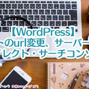【WordPress】しばらく運用したサイトのurl変更、サーバー設定・リダイレクト・サーチコンソール設定を詳しく解説