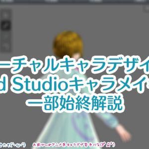 【バーチャルキャラデザイン】VRoid Studioを使っキャラメイキング一部始終解説(カメラ・髪型・衣服etc)
