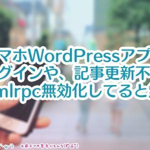 スマホWordPressアプリでログインや、記事更新ができません→xmlrpc無効化してるとできませんが、セキュリティ上必要なこともあります