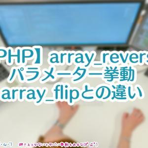 【PHP】カウントダウン機能に使える?array_reverseで配列要素を逆に,パラメーター挙動&array_flipとの違い