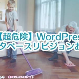 【超危険】WordPressデータベースリビジョンお掃除