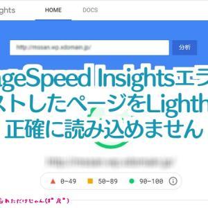 【PageSpeed Insightsエラー】リクエストしたページを Lighthouse で正確に読み込めません→WPでメンテにしてました