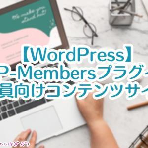 【WordPress】WP-Membersプラグインによる、会員向けコンテンツサイトの構築(カスタマイズ必須?)