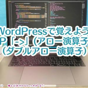 【WordPressで覚えよう】PHP「->」(オブジェクト演算子/アロー演算子)・「=>」(ダブルアロー演算子)の違い