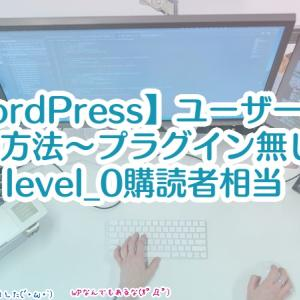 【WordPress】ユーザー権限を追加する方法(プラグイン無し・level_0購読者相当)
