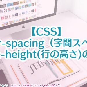 【CSS】letter-spacing(字間スペース)・line-height(行の高さ)を設定して、読みやすいデザインにする