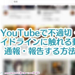 YouTubeで不適切・コミュニティガイドラインに触れる動画を通報・報告する方法