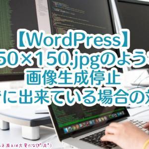 【WordPress】150×150.jpgのような画像生成停止方法・すでに出来ている場合の対処