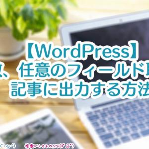 【WordPress】複数、任意のフィールド取得、記事に出力する方法(get_post_custom・foreach回し・記事内出力etc)