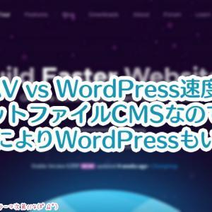 【GRAV vs WordPress速度比較】フラットファイルCMSなので軽めだが、テーマ組み方によってはWordPressもいい勝負