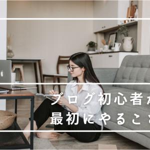 ブログ初心者が最初にやることは? デザインを強化して魅力的なブログにしよう