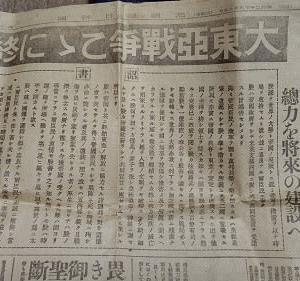 終戦の日の新聞