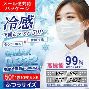 高機能99%カット冷感不織布マスク