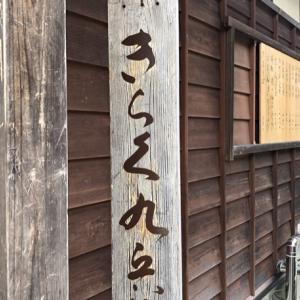 【天川村】きらく九兵衛でランチしてきました【洞川温泉】