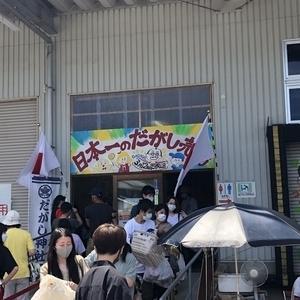 【岡山】日本一のだがし売り場に行ってきました【観光】