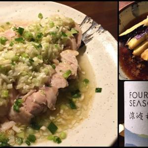 【白いよだれ鶏】茹で鶏のネギ塩添え と ナスの揚げ浸し