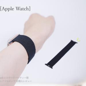 安価な非純正ブレイデッドソロループ(AppleWatch用)をレビュー