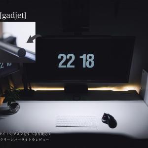Xiaomiのモニターライトでデスクをすっきり明るく。スクリーンバーライトをレビュー