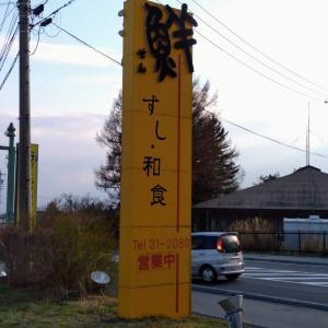 御代田「鮮」で美味しいお寿司をテイクアウト!