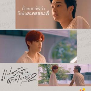 『I Promised You The Moon』ep4 その②