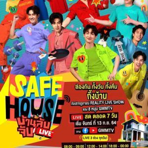 『SAFE HOUSE GMMTV』の感想