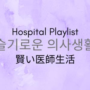 【韓国ドラマ】『賢い医師生活(슬기로운 의사생활)』第7話レビュー