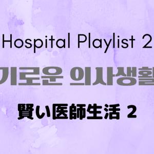【韓国ドラマ】『賢い医師生活 2(슬기로운 의사생활 2)』(2021) 第11話 レビュー前半
