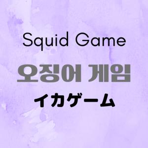 【韓国ドラマ】『イカゲーム(오징어 게임)』(2021) キャスト紹介