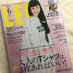 久しぶりに買った雑誌と作りたいもの♩
