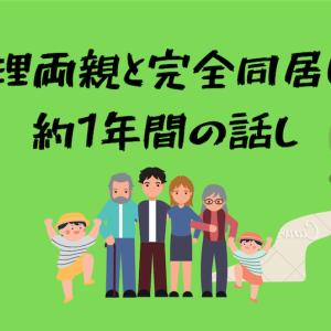 義理両親と同居はストレス。シカトされ修復不可能からの仲直りの方法とは?