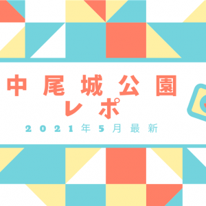 長崎 中尾城公園のパイラルスライダーは立ち入り禁止で草スキーは?モノレールは運行【最新】