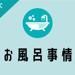 【ミニマリスト】シャンプーは使わない!湯シャン&牛乳石鹸でお風呂場はスッキリ。