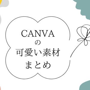CANVA 素材の名前を知りたい!テンプレのような可愛いデザインを出すには?