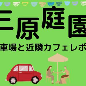 【長崎】三原庭園へのアクセスは?バス・駐車場・近隣パーキング調査!