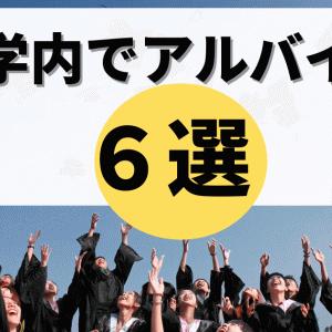 【超ホワイト】大学生必見!大学内でできるアルバイト6選