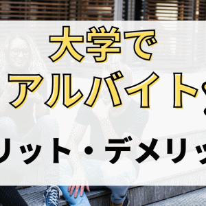 【経験談】大学内でアルバイトをするメリット・デメリット!