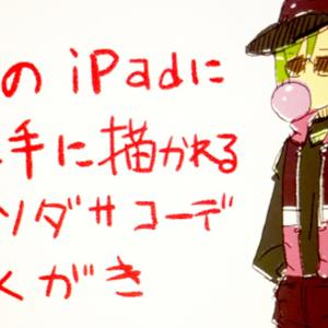 【創作】人のiPadでクソダサコーデ落書き