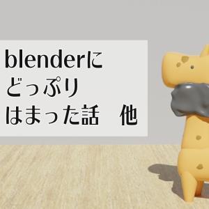 【日記】blenderにどっぷりはまった話 他