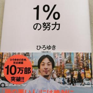 読書(1%の努力)
