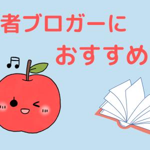 初心者ブロガーのブログ運営で絶対に役立つおすすめの本を5冊ご紹介!!