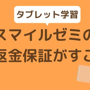 【スマイルゼミの全額返金保証】がすごい!中学生コース体験レビュー!