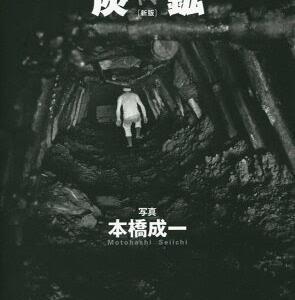 本橋成一、岡本太郎、宮本隆司、写真集を読む