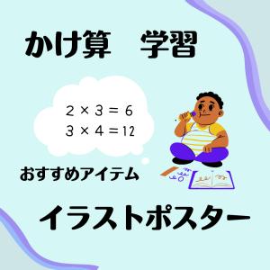 かけ算イラストポスター大活躍!
