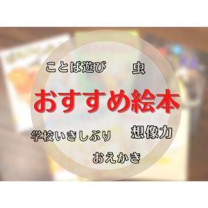 おすすめ絵本【言葉・生き渋り・想像力・絵・虫】
