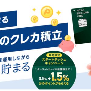 楽天カード積立満額5万円利用したら、次はSBI証券のクレカ積立
